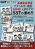 高機能自閉症・アスペルガー障害・ADHD・LDの子のSSTの進め方―特別支援教育のためのソーシャルスキルトレーニング(SST)