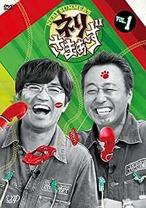 ネリさまぁ~ず Vol.1(オリジナル・ステッカー特典付) [DVD]