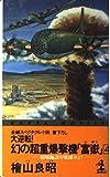 大逆転!幻の超重爆撃機「富岳」〈4〉原爆施設を壊滅せよ! (カッパ・ノベルス)