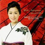 長山洋子スペシャルベスト(ありがとう15年)(年内出荷期間限定商品)