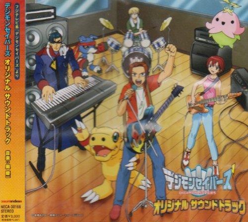 デジモンセイバーズ オリジナルサウンドトラック CD