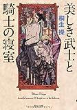 美しき武士と騎士の寝室 (角川文庫) 画像