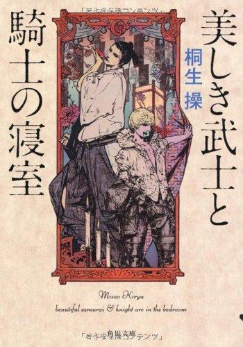 美しき武士と騎士の寝室 (角川文庫)の詳細を見る