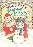 かいとうドチドチ雪のよるのプレゼント (シリーズ本のチカラ)