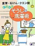 ピカピカそうじ&洗濯術—重曹・石けん・クエン酸 (実用BEST BOOKS)