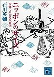 ニッポンのサイズ 身体ではかる尺貫法 (講談社文庫)