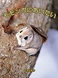 モモンガにあいたい seiseisha mini book series