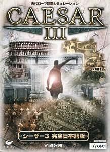 Caesar 3 完全日本語版