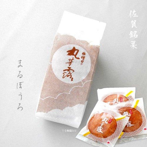 ふるさとの味 増田の丸ぼうろ 【10枚袋入】
