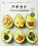 アボカドベストレシピBOOK (ei cooking)
