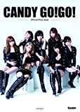 CANDY GO!GO! Official Photo Book (一般書)