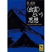 〈出雲〉という思想 近代日本の抹殺された神々 (講談社学術文庫)