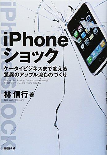 IPHONEショック