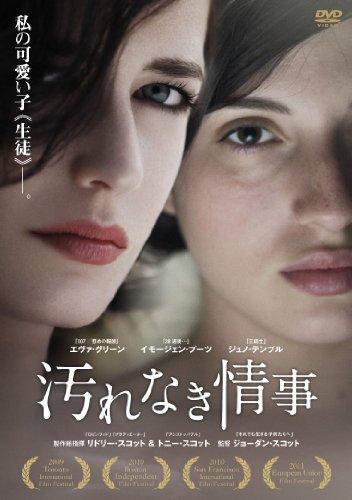 汚れなき情事 [DVD]