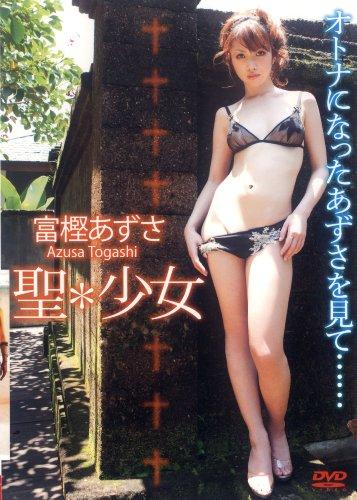 富樫あずさ  聖*少女 [DVD] / 富樫あずさ (出演)