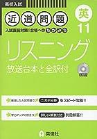 近道問題 11 リスニング(CD付) (近道問題シリーズ)