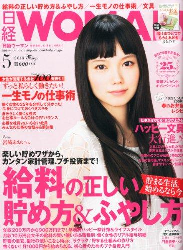 日経 WOMAN (ウーマン) 2013年 05月号 [雑誌]の詳細を見る