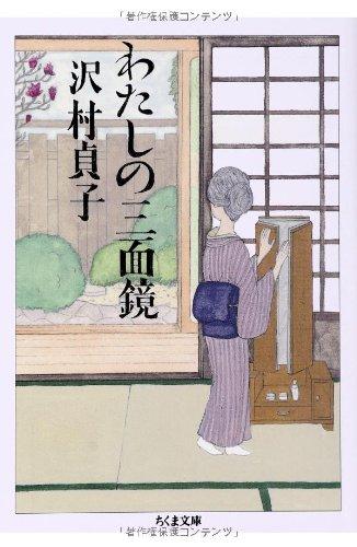 わたしの三面鏡 (ちくま文庫)