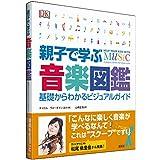 親子で学ぶ音楽図鑑:基礎からわかるビジュアルガイド
