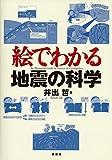 絵でわかる地震の科学 (KS絵でわかるシリーズ)