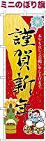 ミニのぼり旗 「謹賀新年」お正月 賀正 短納期 既製品 少し位大きめ 13cm×39cm のぼり