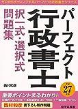 パーフェクト行政書士 選択式・択一式問題集〈平成27年版〉 (ゼロからチャレンジするパーフェクト行政書士シリーズ)