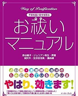 お祓いマニュアル お祓いブック