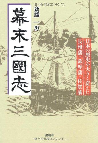 幕末三國志―日本の歴史を大きく変えた長州藩・薩摩藩・佐賀藩