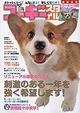 コーギースタイル Vol.34 (タツミムック)