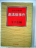 蘆溝橋事件―日本の悲劇 (1970年)