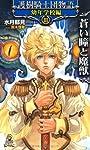 護樹騎士団物語 幼年学校編 3 蒼い瞳と魔獣 (トクマ・ノベルズEdge)
