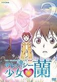 テレパシー少女 蘭 2[DVD]
