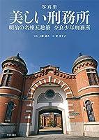 奈良 少年刑務所 監獄ホテルに関連した画像-09