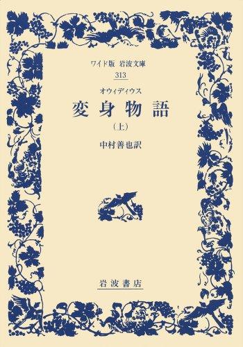 オウィディウス 変身物語〈上〉 (ワイド版岩波文庫)の詳細を見る