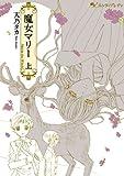 魔女マリー 上巻<魔女マリー> (ビームコミックス(ハルタ))
