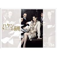 ハケンの品格 DVD-BOX