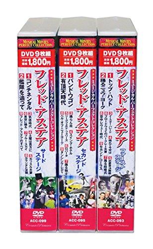 ミュージカル パーフェクトコレクション フレッド・アステア 全27枚組セット [DVD]
