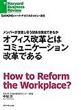オフィス改革とはコミュニケーション改革である DIAMOND ハーバード・ビジネス・レビュー論文