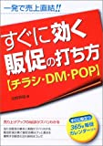 すぐに効く販促の打ち方―チラシ・DM・POP