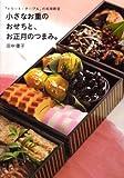 「トリート・テーブル」の料理教室 小さなお重のおせちと、お正月のつまみ。 [大型本] / 田中 優子 (著); アスキー・メディアワークス (刊)