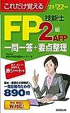 これだけ覚えるFP技能士2級・AFP 一問一答+要点整理'21→'22年版