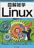 図解雑学 Linux (図解雑学シリーズ)