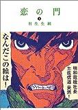 恋の門 (3) (ビームコミックス)