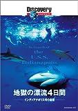 ディスカバリーチャンネル 地獄の漂流4日間 インディアナポリス号の最期 [DVD]