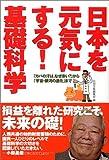 日本を元気にする!基礎科学