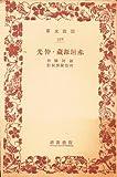 赤垣源蔵・仲光 (岩波文庫)