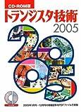 トランジスタ技術 2005 (<CDーROM>)