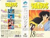 うる星やつら(18) [VHS]