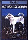 老人と狩りをしない猟犬物語 (角川文庫 (5605))