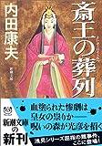 斎王の葬列 (新潮文庫)